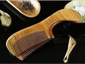 618好康鉅惠正宗大號綠檀木細齒梳子成人家用平頭紅木梳