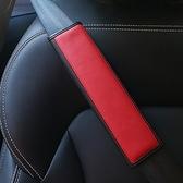 汽車安全帶護肩套保險帶套真皮一對加長車載車上車內創意用品通用 【全館免運】