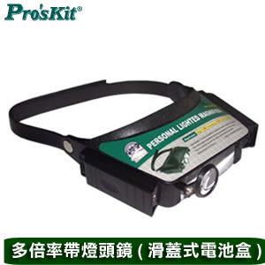 Pro sKit 多倍率滑蓋式電池盒帶燈頭鏡(1.8X/2.3X/4.8X) 8PK-MA003