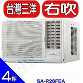 《結帳打85折》《全省含標準安裝》台灣三洋【SA-R28FEA】定頻窗型冷氣4坪右吹_預購