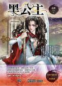 黑公主(13完):女帝世紀