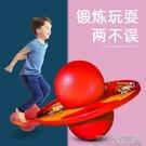兒童跳跳球加厚小學生平衡玩具成人彈力蹦蹦球大人用彈跳鍛煉健身 快速出貨