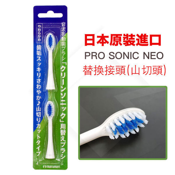 日本PRO SONIC NEO 電動超音波牙刷替換刷頭-山切型(2入1組)