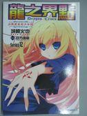 【書寶二手書T9/一般小說_HCZ】Dragon Crisis ~龍之界點~ 12 決戰前夜的少女們_城崎火也_輕小說