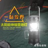 露營燈 太陽能LED可充電戶外照明應急超亮野營燈家用 AW5811『愛尚生活館』