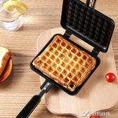 華夫餅模具家用不粘蛋糕烤盤DIY華夫餅機明火專用 烘培工具 樂芙美鞋