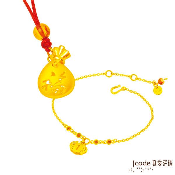 J'code真愛密碼 平安鎖黃金手鍊+聚福袋黃金墜飾(小)