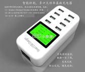 蘋果安卓手機通用8口USB多口多孔智慧萬能快充電頭充電器顯示插座 走心小賣場