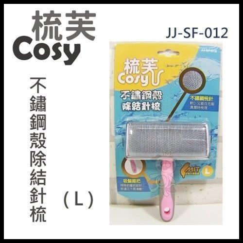 『寵喵樂旗艦店』梳芙COSY- JJ-SF-012 不鏽鋼殼除結針梳(L)