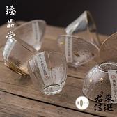 日式玻璃杯茶杯杯子描金錘紋水杯酒杯透明主人功夫茶杯組【君來佳選】