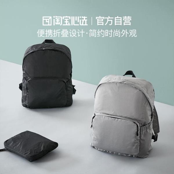 尼龍後背包淘寶心選尼龍可折疊後背包男女學生背包旅行包書包大容量休閒時尚聖誕交換禮物