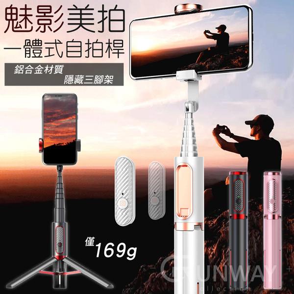 M18 魅影一體式自拍桿 無線藍芽遙控器 自帶三腳架 鋁合金 自拍棒 直播 追劇 直拍 橫拍 便攜