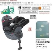 ★優兒房☆ Aprica 嬰幼兒汽車安全臥床椅 Fladea DX 729 燕尾黑BK 贈 汽車座椅保護墊