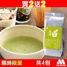 買2送2↘【MOS摩斯漢堡】抹茶拿鐵粉2...