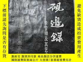 二手書博民逛書店罕見風雨硯邊錄:李苦禪及其藝術Y175334 李 燕著 上海書畫