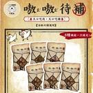寵物家族-嗷嗷待補 狗零食 機能雞肉丁60g(六大機能保健)