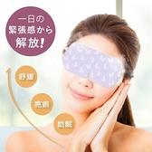 三樂事蒸氣眼罩2入裝(混款)