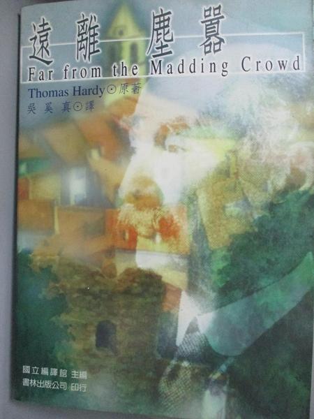 【書寶二手書T4/翻譯小說_MGL】遠離塵囂(Far from the Madding Crowd)_托馬斯·哈迪
