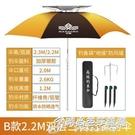 釣魚傘 2.2米摺疊晴雨兩用釣傘雙層加固萬象遮陽傘漁具用品 時尚芭莎WD