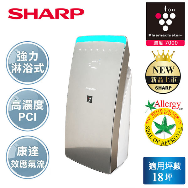 【SHARP 夏普】18坪自動除菌離子空氣清淨機(FU-H80T-N)
