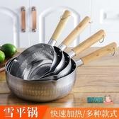 雪平鍋 日式鋁制雪平鍋不粘鍋加厚不銹鋼湯鍋煮面煮粥奶鍋商用復底小奶鍋