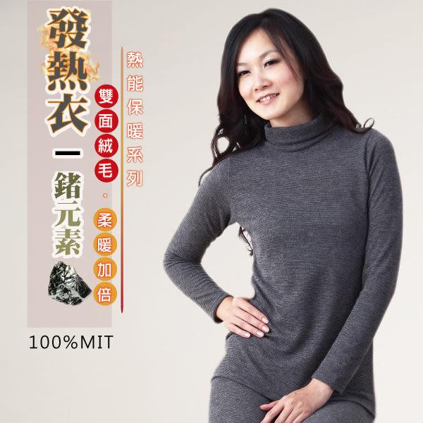 秋冬保暖衣|鍺元素內著|女款|高領保暖衣|雙面絨毛處理|柔暖舒適|【康護你】