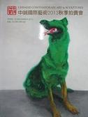 【書寶二手書T1/收藏_D7M】ZhongCheng_Chinese Contemporary Art&Sculptures_2013/12/15