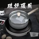日式雪平鍋不粘鍋子煮面家用泡面湯鍋電磁爐奶鍋小煮鍋【小檸檬3C】