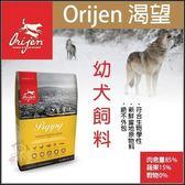 *WANG*【送一公斤*3】Orijen渴望《幼犬/成犬/高齡犬/室內犬 可選》11.4公斤