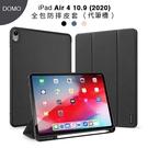 Dux Ducis DOMO系列 平板皮套 iPad Air4 10.9吋(2020) 三折防摔平板保護殼 帶筆槽不含筆