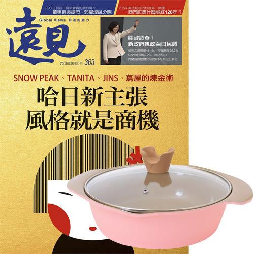 《遠見雜誌》1年12期 贈 頂尖廚師TOP CHEF玫瑰鑄造不沾萬用鍋24cm(適用電磁爐)