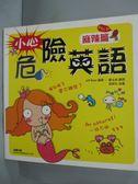 【書寶二手書T4/語言學習_LDK】小心!危險英語:麻辣篇_羅金純, Jeff Be