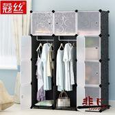 衣櫃 簡易衣櫃組裝實木紋衣櫥塑料組合儲物收納櫃子布藝簡約現代經濟型【非凡】TW