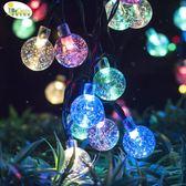 太陽能球形燈串戶外LED防水花園庭院裝飾氣泡七彩閃燈串節日燈帶igo【蘇迪蔓】