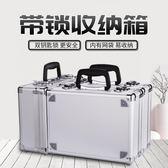 家用小號文件箱資料證件收納手提箱子帶鎖鋁合金工具箱小型迷你盒igo  良品鋪子