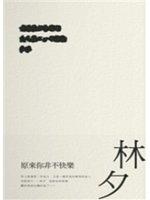 二手書博民逛書店 《原來你非不快樂》 R2Y ISBN:9573265753│林夕