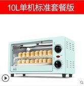 熱銷烤箱XY1001電烤箱迷妳烘焙多功能小型10L小烤箱家用 LX 220V 曼莎時尚