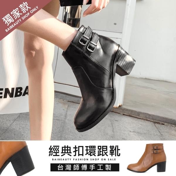 【限量現貨供應】靴子.訂製款.MIT韓版雙扣環側拉鍊高跟短靴.白鳥麗子
