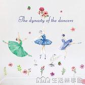溫馨臥室床頭牆壁貼畫裝飾品創意宿舍女孩房間舞蹈室背景牆上牆貼 生活樂事館