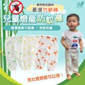 【Effect】兒童夏季-嚴選竹節棉兒童燈籠防蚊褲(2件組/3款可選)綠星星90cm
