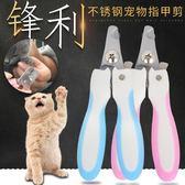 貓咪指甲剪專用狗狗磨甲器薩摩耶寵物用品中小型犬貓用貓爪修剪刀