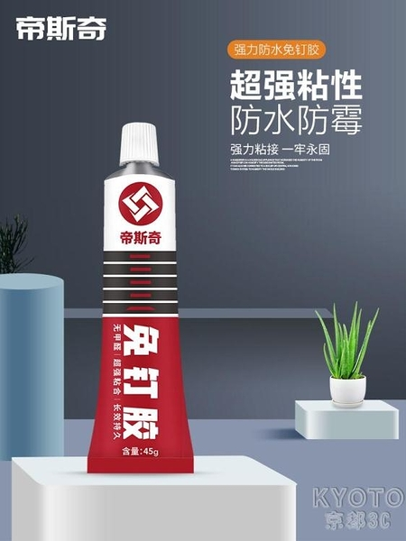 強力膠 帝斯奇免釘膠強力膠粘墻瓷磚免打孔膠水金屬比釘牢玻璃膠結構膠MS 京都3C