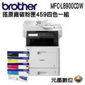 【搭TN-459原廠碳粉匣四色一組】Brother MFC-L8900CDW 高效多功能彩色雷射複合機