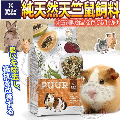 【培菓平價寵物網】荷蘭偉特PUUR》純天然天竺鼠飼料-2.5kg