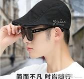 帽子男士夏季鴨舌帽休閒時尚潮流貝雷帽男夏天防曬新款青年前進帽