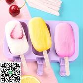 製冰模具 雪糕模具做冰棍凍冰棒模型冰糕軟硅膠帶蓋自製雪糕 樂淘淘