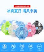 【PB63 】迷你USB 手持電風扇折疊風扇便攜式可充電小風扇學生宿舍小風扇