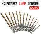 SA018 高速鋼HSS 六角柄麻花鑽13件組 鑽頭組 直柄六角軸 鋰電鑽尾 氣動螺絲起子