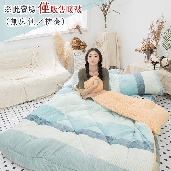 Sweet Blue 羊羔絨暖被乙件 內有充棉 溫暖舒適 150cmX195cm 重約1.8kg 棉床本舖 台灣製