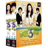 韓劇 - 幸福3小時(你是誰) DVD (全17集/8片)  尹啟相/高雅羅/姜南吉